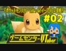【ゲームセンターVtuber】ポケモンLet's Go!目指せコンプ #02