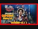 【龍が如く ONLINE】:ついにリリース!喧嘩からガチャ迄!