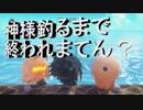 【ワールドオブファイナルファンタジーマキシマ】ノクトと一緒に神様釣るまで終われまてん?