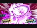 【ポケモンUSM】最強トレーナーへの道Act316【覚醒ラティオス】