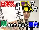 日本人が目覚める本当の歴史 【2分解説】