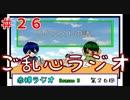 【ラジオ】赤裸ラジオ! Season 3 第26回【赤裸々部】