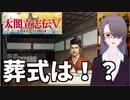 【014】太閤立志伝Ⅴ朝倉家プレイで福井を知る 08【'18/11/21】