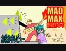【お絵かき映画レビュー】おもしろい映画『マッド・マックス:怒りのデス・ロード』を紹介!【その3】