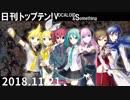 日刊トップテン!VOCALOID&something【日刊ぼかさん2018.11.21】