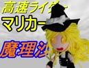 【第10回東方ニコ童祭Ex】高速ライダー・マリカー魔理沙。フェルト人形劇20回目。