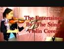 映画「スティング」テーマ曲/ジョプリン/ ジ・エンターテイナー【バイオリン 】【Violinist YURIKO】