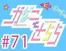 『かなことさらら』 #71【ラジオ版】