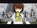 【幻想入り】東方光霊録【42話】