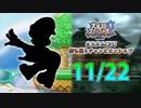 【実況】スマブラWiiU カスタムCPU勝ち残りチャンピオンシップ 【11月22日戦】