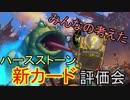 第5回妄想新カード評価会 ダイジェスト版