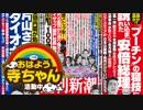 【週刊文春・新潮】強欲ゴーンvs.日産「離婚訴訟費用まで」 2018.11.21