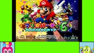 #0 キラキラ!ゲーム劇場『マリオパーティ6』