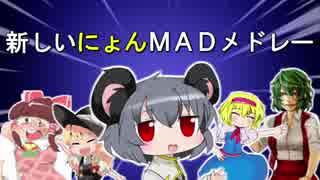 【合作】新しいにょんMADメドレー