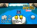 【実況】全386匹と友達になるポケモン不思議のダンジョン(赤) #12【016/386~】 thumbnail