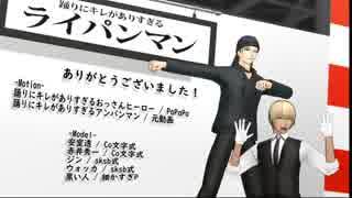 【MMDコナン】キレがありすぎるライパンマン