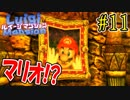 【ルイージマンション】マリオが何故絵の中に!?シリーズ初プレイで実況するぜ!! Part11【3DS】
