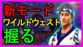 【Fortnite】新モード!!ワイルドウェストやってみた【フォートナイト】