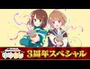 【第73回】RADIOアニメロミックス 内山夕実と吉田有里のゆゆらじ