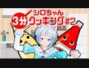 【即興】電脳風○○?!シロちゃん3分クッキング!#2