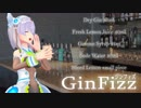 【カクテル飲んでみた】バーに潜入してお酒をいただきました♪ #01「ジンフィズ」