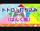 音楽素人が打ち込みしてみた 「となりのトトロ・アレンジ(ぱんく風)」