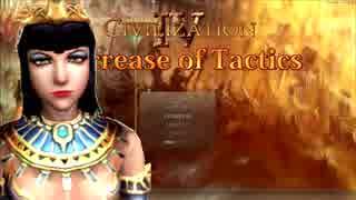 【Civilization4】クレオパトラとゆっくりの出エジプト記【IoT】1