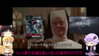 [Sharknado VR]サーァメッていーいな![VOICEROID+ゆっくり実況]