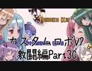 【カスタムロボV2激闘編】脳筋のいない新たな世界 Part30【VOICEROID実況】