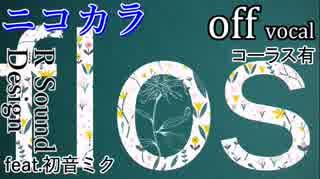 【ニコカラ】flos【off vocal】コーラス有