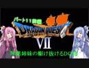 【PS版DQ7】琴葉姉妹がDQ7の世界を駆け抜けるようですPart11前編【VOICEROID実況】