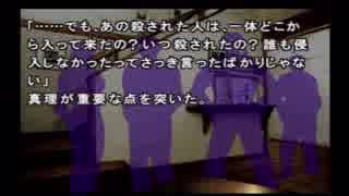 『かまいたちの夜~特別篇~』実況するばい part15