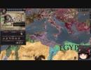 【Crusader Kings2】異世界のユダヤ教ローマ人 Part6