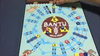 フクハナのボードゲーム紹介 No.304『バントゥ』