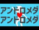 【スージィ戦】アンドロメダアンドロメダ【DELTARUNE】