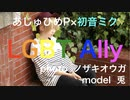 LGBTQ共感曲『LGBT Ally』あじゅひめP(歌:初音ミク)