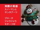 実際の質感 スノーマンとサンタブーツ ブローチ/ ジャラジャラ モチーフ付 雪だるま クリスマスプレゼント オラフ