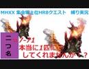 【MHXX/NS】上位になったからこそ集会場縛りプレイ【S7+-71】VS壊滅刃ディノバルド×2