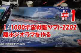 #1【プラモデル製作実況】1/1000 宇宙戦艦