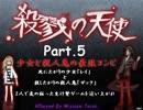 『少女×殺人鬼=最強コンビ』 殺戮の天使 Part.5
