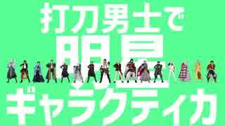 【MMD刀剣乱舞】明星ギャラクティカ【打刀