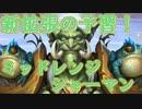 【ハースストーン】新環境の予習!ミッドレンジシャーマン!