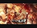 【誰ガ為のアルケミスト】 バベル戦記 鋼の炎、その緋色 Part.01