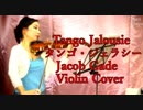 Tango Jalousie/Jacob Gade(ヤコブ・ゲーゼ)【バイオリン 】【Violinist YURIKO】