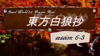 【東方卓遊戯】東方白狼抄 session 6-3【SW2.5 DR】