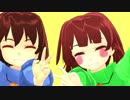 【UNDERTALE】FriskとCharaできょうもハレバレ【MMD】
