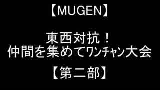 【MUGEN】東西対抗!仲間を集めてワンチャン大会【第二部】OP