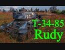 【WoT:T-34-85 Rudy】ゆっくり実況でおくる戦車戦Part465 byアラモンド