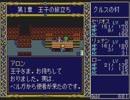 【実況】PCエンジン版『ドラゴンスレイヤー英雄伝説』をはじめて遊ぶ part7