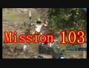 【地球防衛軍5】初心者、地球を守る団体に入団してみた☆110日目【実況】
